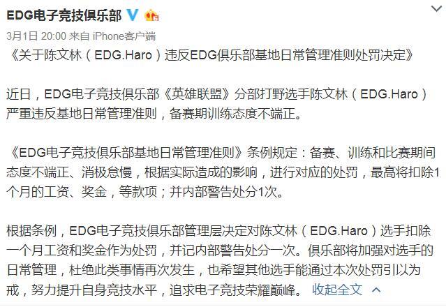 因赛前带妹等行为Haro被处罚,但EDG的粉丝们并不买账