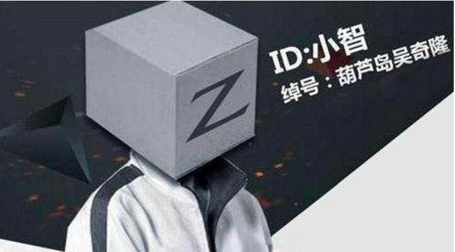 小智直播间谈王思聪:他就是个G2!
