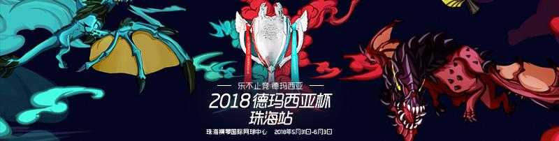 珠海德杯AJ赛前放豪言:拿下冠军,正大广场裸跑!!